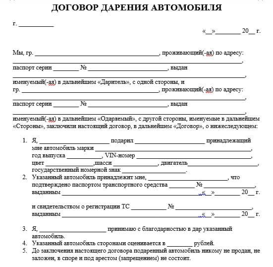 договор дарения авто