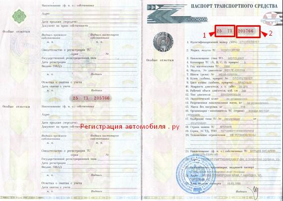 где взять паспорт транспортного средства