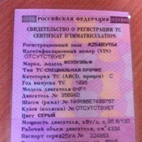 Образцы документов для регистрации автомобиля
